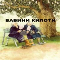 Бабини-килоти