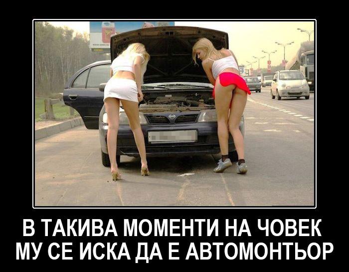 Вицове: В такива моменти на мъжете им се иска да са автомонтьори!