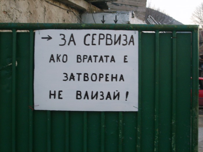 Вицове: Не влизай