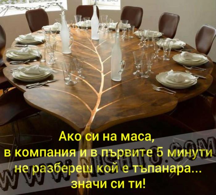 Вицове: Ако си на маса