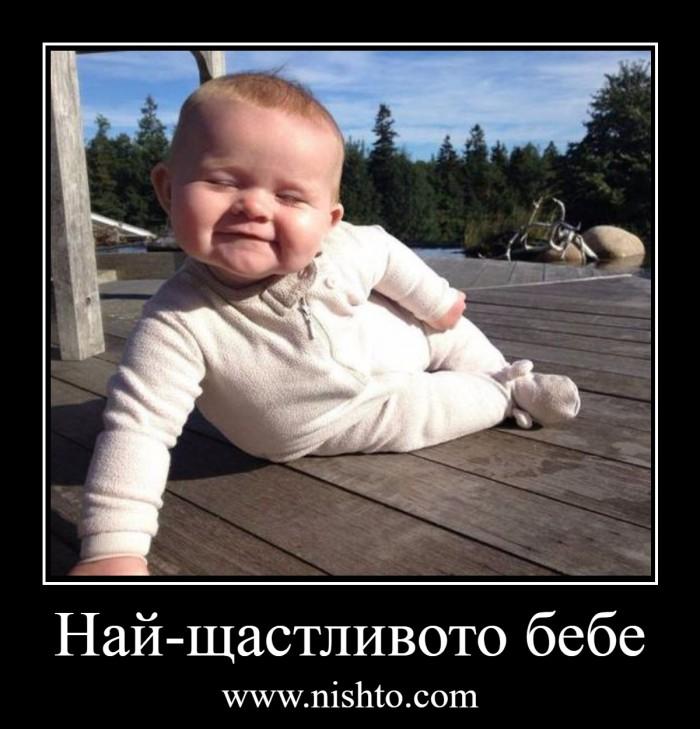 Вицове: Най-щастливото бебе