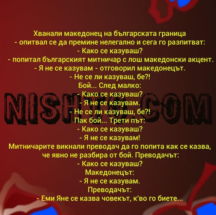 Вицове: Македонец