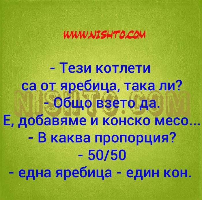 Вицове: 50/50