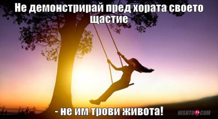 Вицове: Не демонстрирай пред хората своето щастие