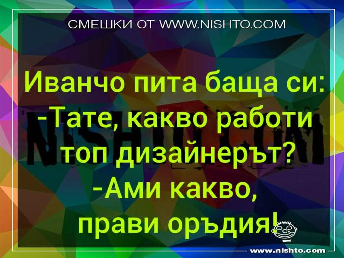 Вицове: Иванчо пита баща си