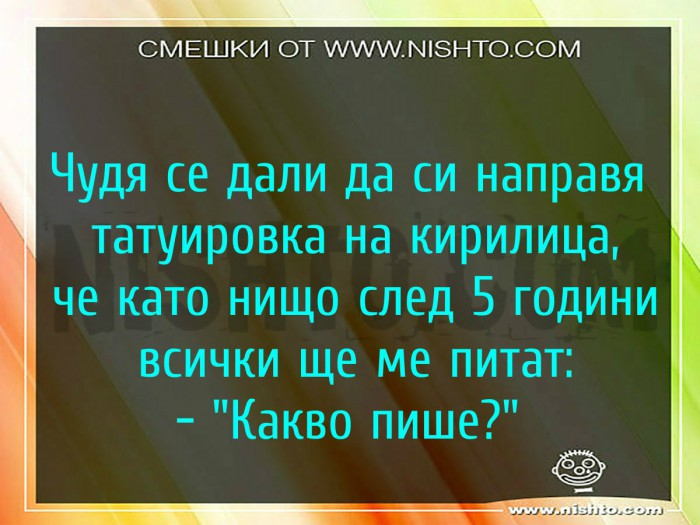 Вицове: Чудя се дали да си направя татуировка на кирилица