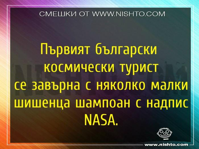 Вицове: Първият български космически турист