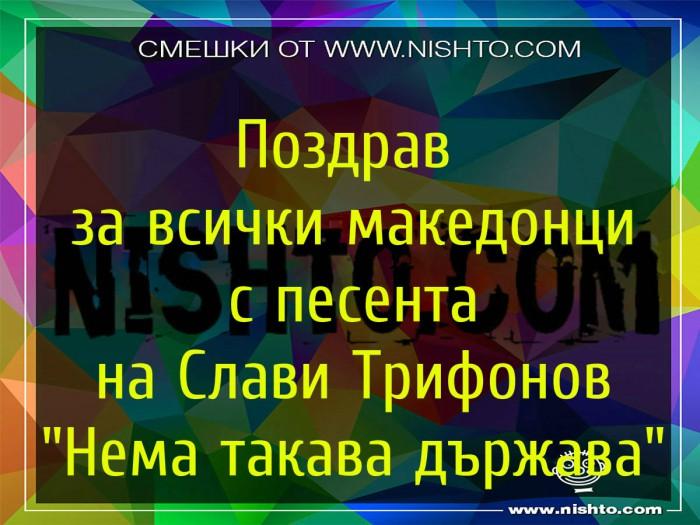 Вицове: Поздрав за всички македонци