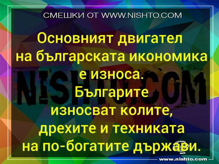 Вицове: Основният двигател на българската икономика