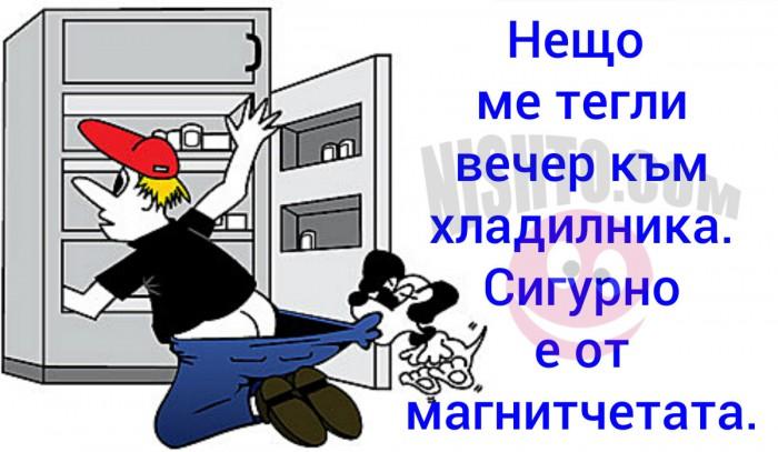 Вицове: Нещо ме тегли вечер към хладилника