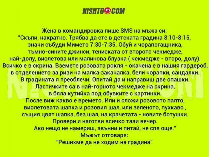 Вицове: Жена в командировка пише SMS на мъжа си