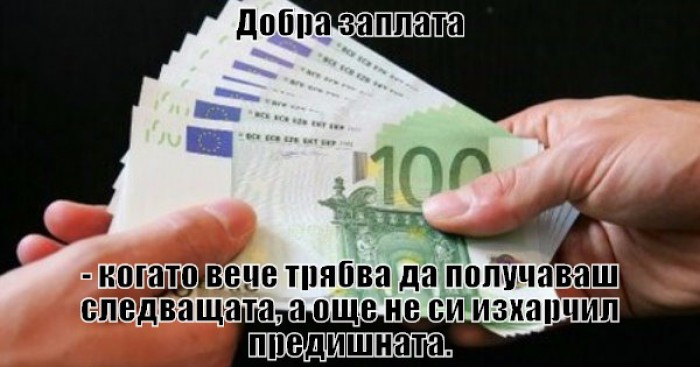 Вицове: Добра заплата