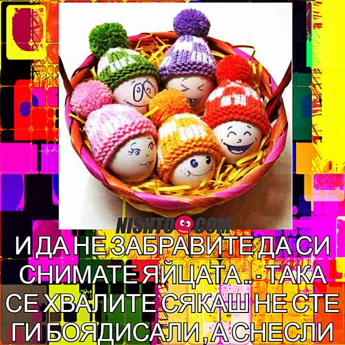 Вицове: И се хвалят с яйцата