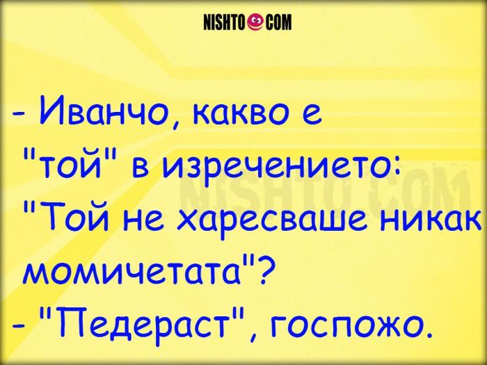 """Вицове: Иванчо, какво е """"той"""" в изречението"""