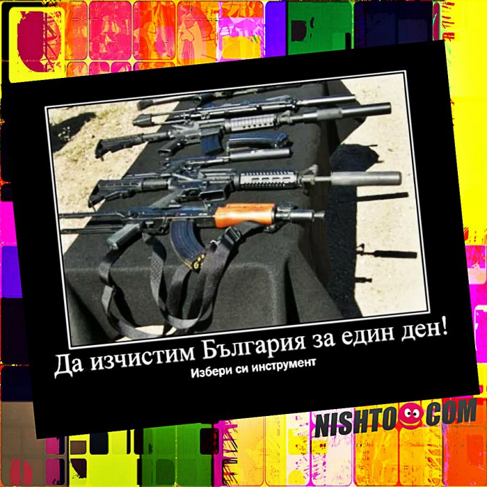 Вицове: Да изчистим България