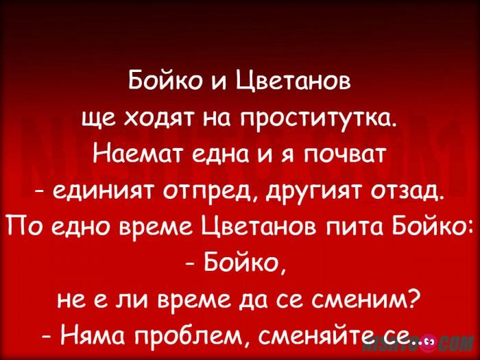 Вицове: Бойко и Цветанов ще ходят на проститутка