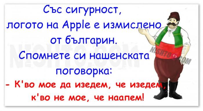 Вицове:  Със сигурност, логото на Apple е измислено от българин