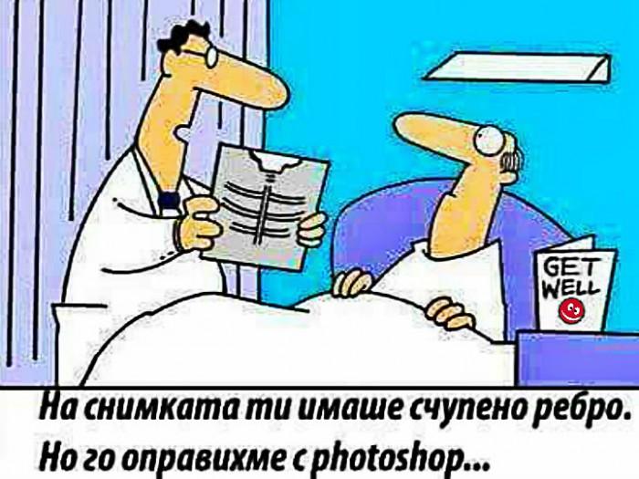 Вицове: Photoshop