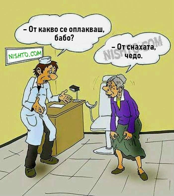 Вицове: Баба отива на преглед при доктора