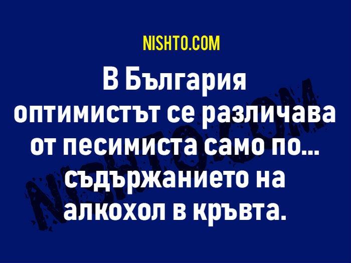 Вицове: В България оптимистът се различава от песимиста само по
