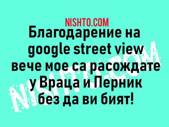 Вицове: Благодарение на google street view