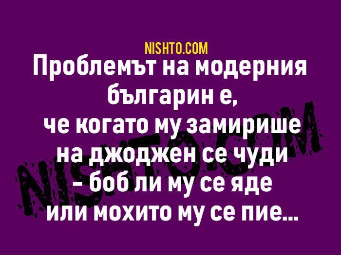 Вицове: Проблемът на модерния българин