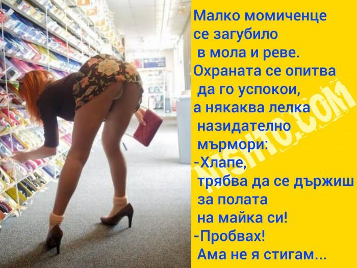 Вицове:  Малко момиченце се загубило в мола и реве