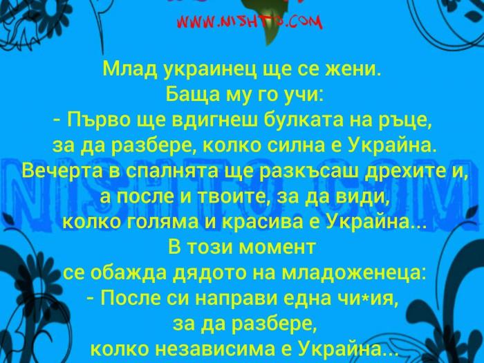 Вицове:   Млад украинец ще се жени