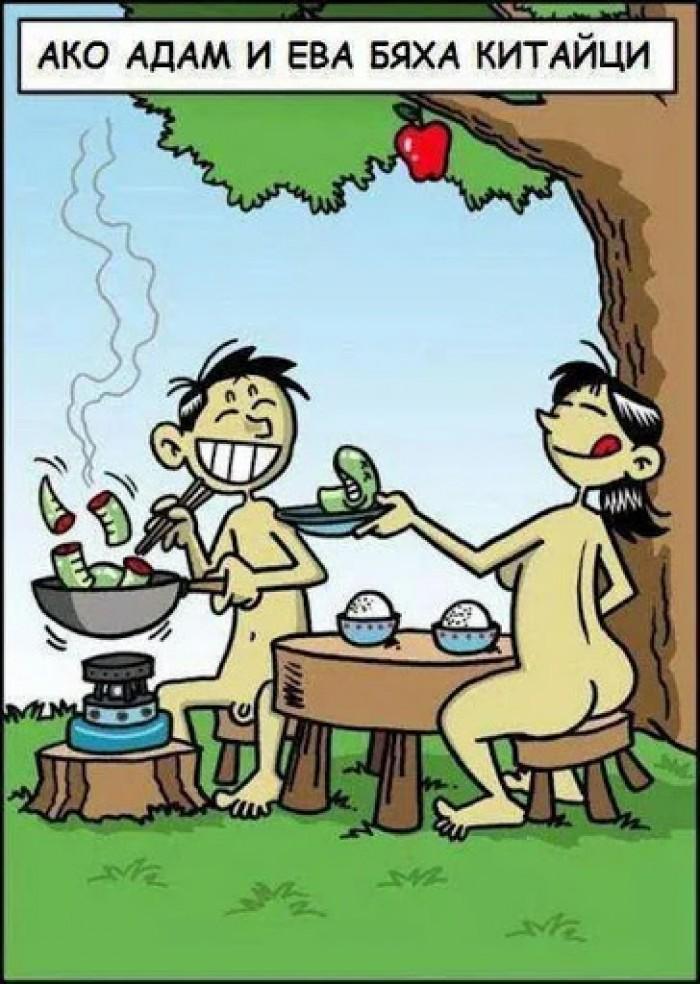 Вицове: Адам и Ева китайци