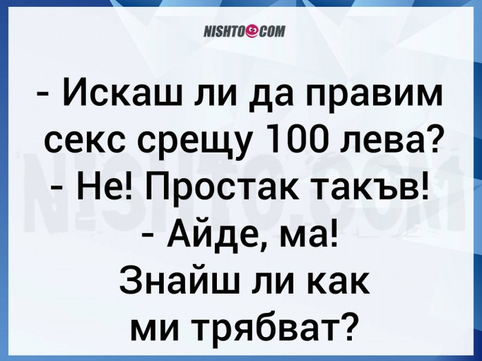 Вицове:  Искаш ли да правим с*кс срещу 100 лева