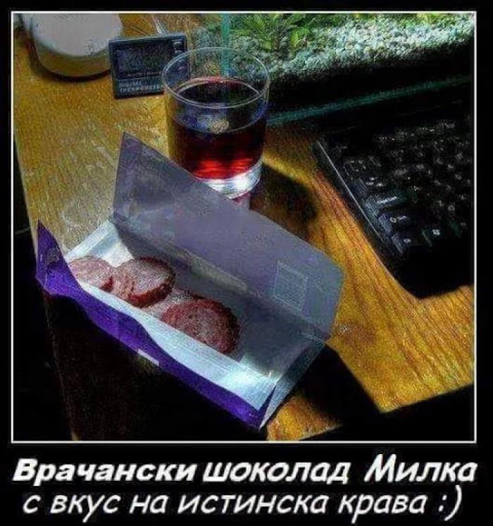 Вицове: Врачански шоколад