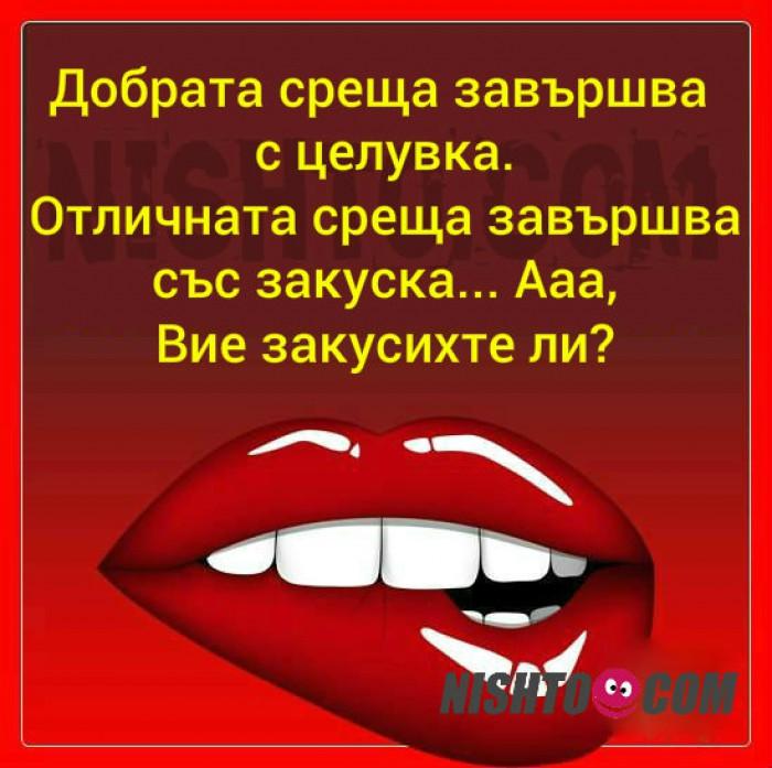 Вицове: Добрата среща завършва с целувка