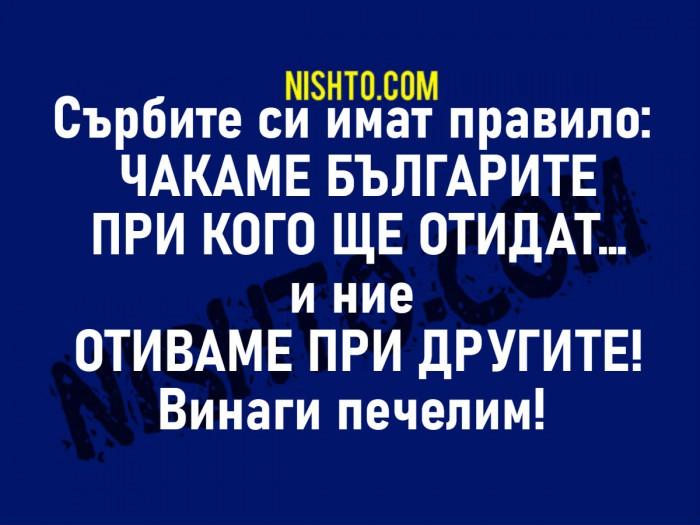 Вицове: Сърбите си имат правило