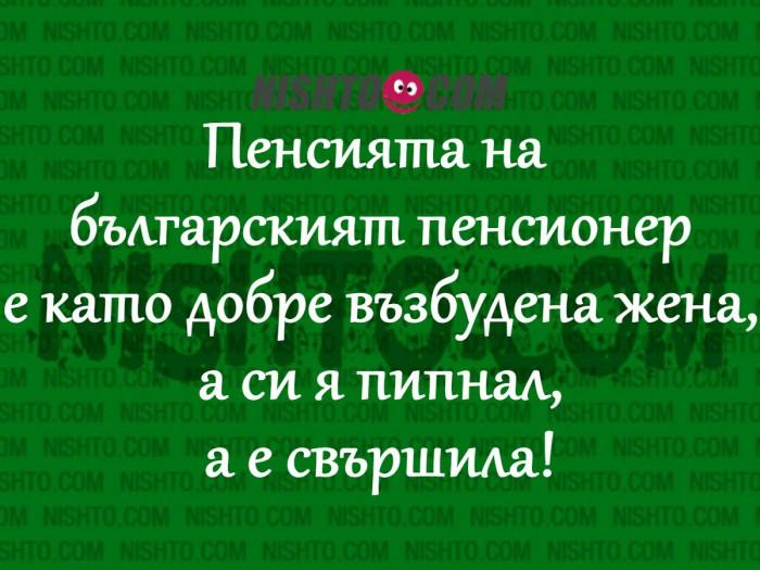 Вицове: Пенсията на българският пенсионер