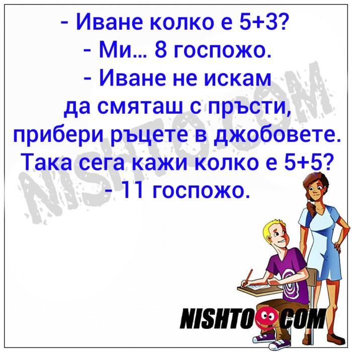 Вицове: Иване колко е 5+3