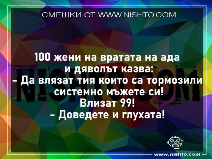 Вицове: 100 жени