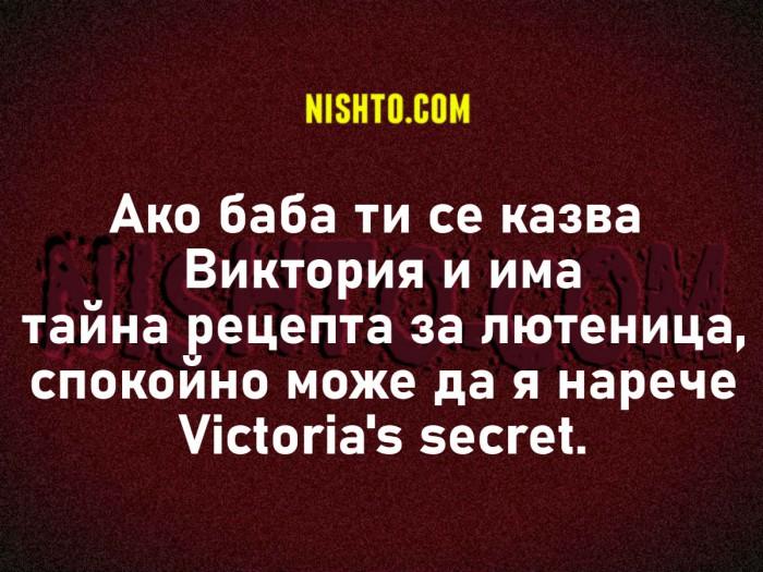 Вицове: Ако баба ти се казва Виктория и има тайна рецепта за лютеница