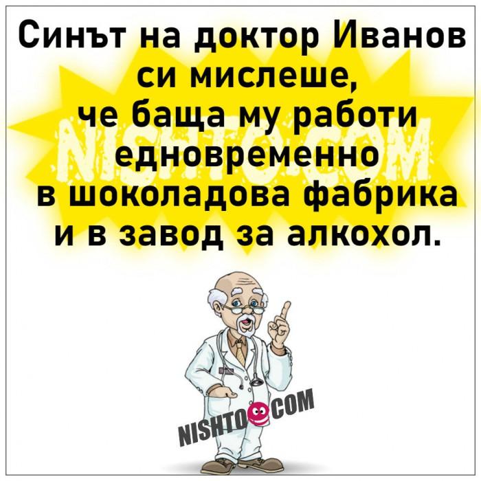 Вицове: Синът на доктор Иванов си мислеше