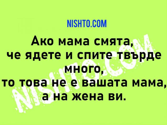 Вицове: Ако мама смята