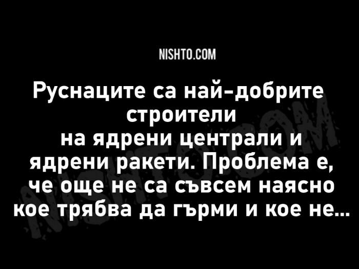 Вицове: Руснаците са най-добрите строители