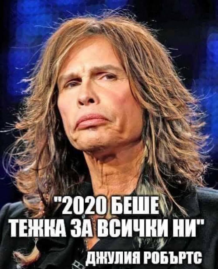 Вицове: 2020 беше тежка за всички