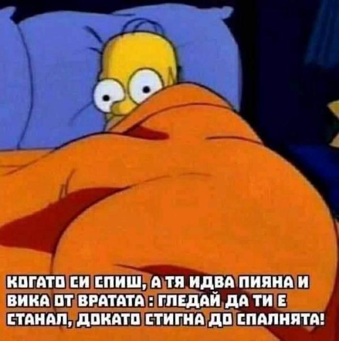 Вицове: Когато си спиш
