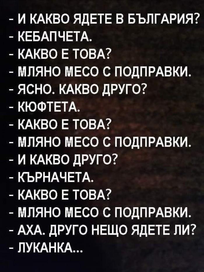 Вицове: И какво ядете в България