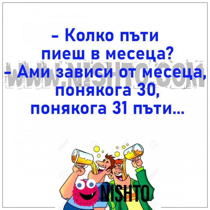 Вицове: Колко пъти пиеш в месеца