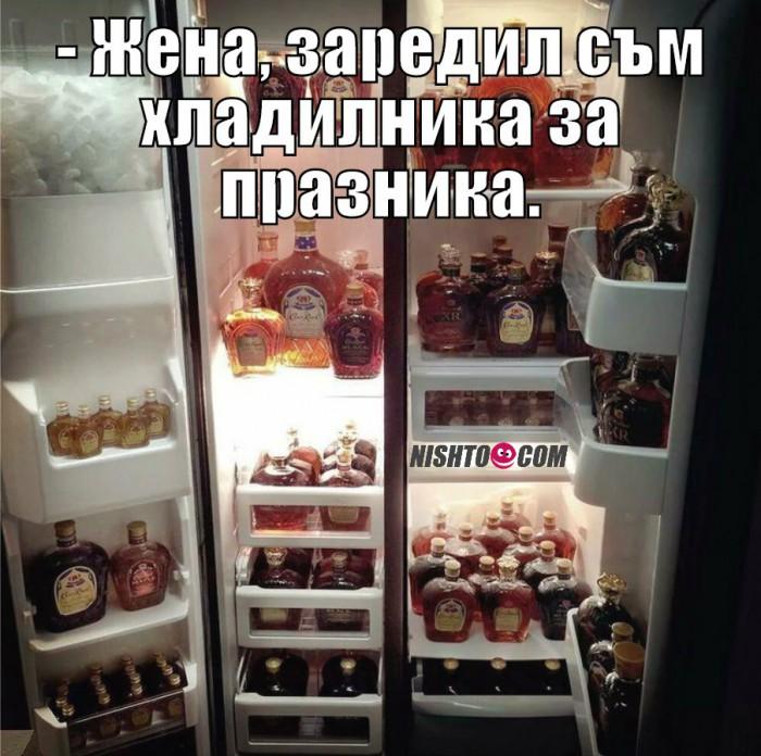 Вицове:  Жена заредил съм хладилника за празника