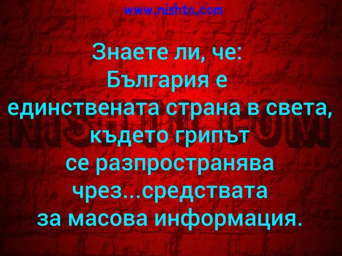 Вицове: България е единствената страна в света