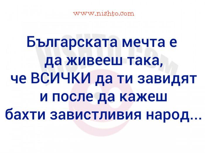 Вицове: Българската мечта е да живееш така