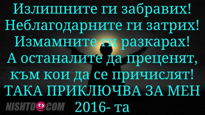 Вицове: ТАКА ПРИКЛЮЧВА ЗА МЕН  2016- та