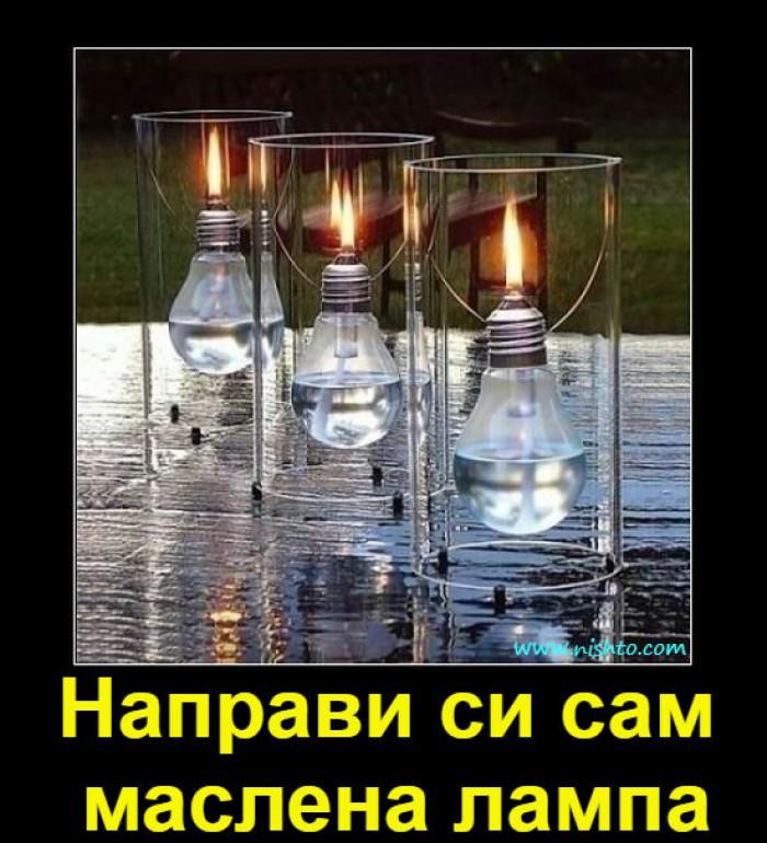 Вицове: Направи си сам маслена лампа