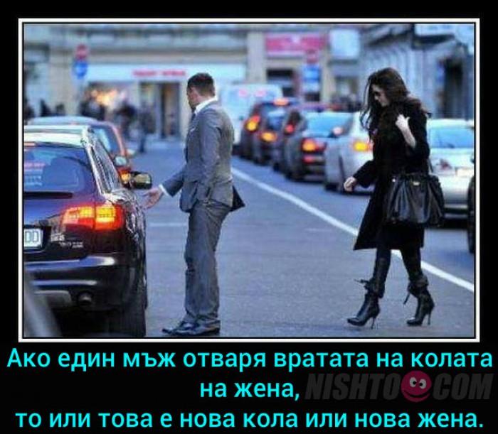 Вицове: Ако един мъж отваря вратата на колата на жена